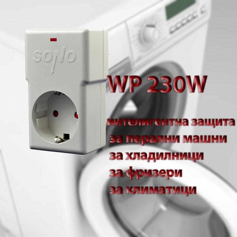 Интелигентна защита за перални машини